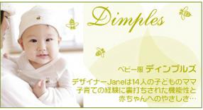 ベビー服Dimples