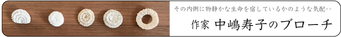 中嶋寿子のブローチ