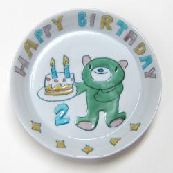 村田菜穂美 子どもの器  誕生日のプレート