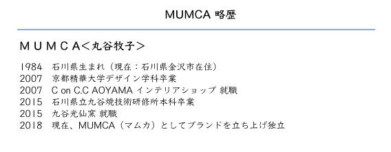 マムカ 丸谷牧子